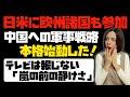 【テレビは報じない】中国を追い込め!日米に欧州諸国も加わり、軍事戦略を本格始動!!