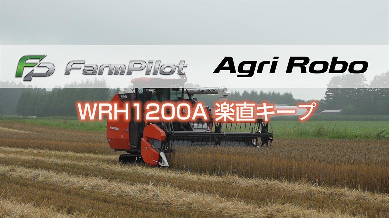 WRH1200A_楽直キープ