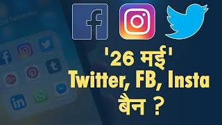 5:19 Now playing Twitter, Fb और Instagram होगा बैन? क्यों होगा ऐसा, जानें एक्सपर्ट की राय | Social Media - PLAYING