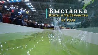 Выставки рыбалки и охоты в москве