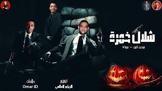 """مهرجان """" شلال خمره """" مودي امين - عمر id   توزيع زيكو العالمى   مهرجانات 2020"""