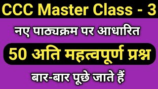 CCC Master Class - 3 | CCC Live Test of Based on new Syllabus