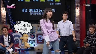 [Unexpected Q] 뜻밖의 Q - Sing the right answer 20180616