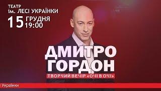 Приглашаем на творческий вечер Дмитрия Гордона в Киеве 15 декабря 2018