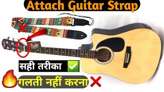 सही तरीका 🔥✅ | How To Attach A Guitar Strap - Acoustic Guitars | guitar belt kaise lagaye | #guitar