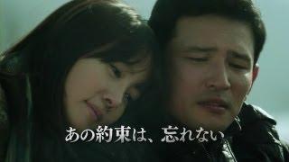 ファン・ジョンミン×キム・ジョンウン主演「約束の恋人」予告編