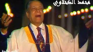 تحميل اغاني خلي السيف يقول - محمد الكحلاوي (أغاني خالدة) MP3