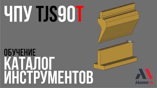 ЧПУ TJS90T. Работа с каталогом инструментов