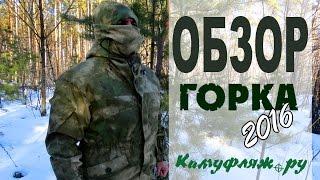Костюм Горка рип-стоп A-Tacs FG от магазина Камуфляж ру видеообзор