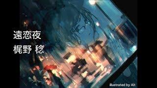 「遠恋夜」梶野稔オリジナル曲