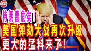 特朗普危矣!美国弹劾大战再次升级,更大的猛料来了!