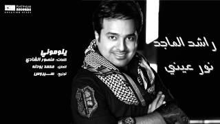 اغاني حصرية #راشد_الماجد - يلوموني | Rashed Al Majed - Yelomoni تحميل MP3