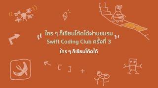 Everyone Can Code - ใคร ๆ ก็เขียนโค้ดได้ผ่านชมรม Swift Coding Club ครั้งที่ 3