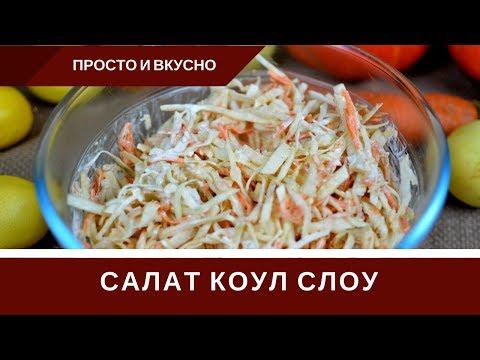 Салат Из Капусты Моркови Яблока Коул Слоу