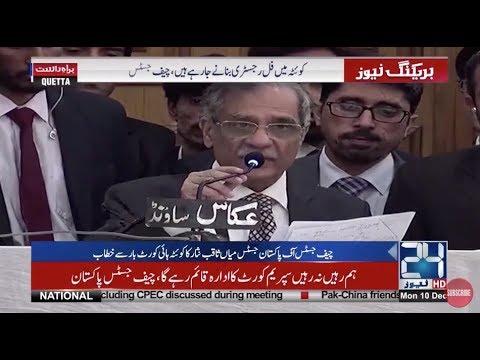 Chief Justice Saqib