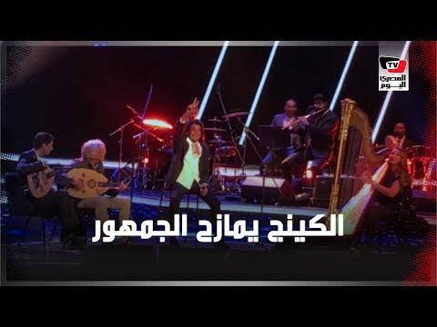كواليس حفل محمد منير في «الموسيقى العربية»