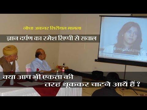 Jodha Akbar Serial Issue : क्या आप भी एकता कपूर की तरह थूक कर चाटने आये हो ?