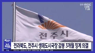 전라북도, 전주시 생태도시국장 감봉 3개월 징계 의결
