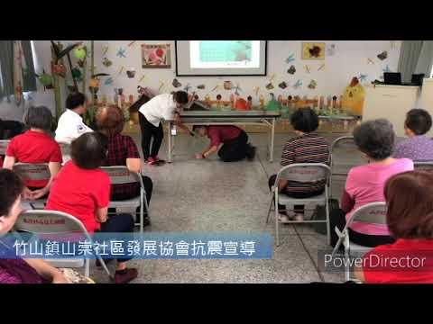 竹山鎮山崇社區發展協會抗震宣導