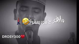 اغاني حصرية جعفرالسقيد روايع محمد احمد حالات واتساب❤️ تحميل MP3