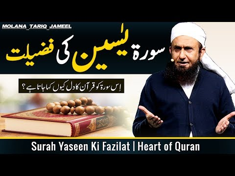 Surah Yaseen Ki Fazilat