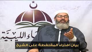 مقطع فيديو / بيان افتراء المقلفطة على الشيخ