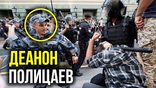 Деанонимизация полицейских - Проект Сканер - Митинг 3 августа