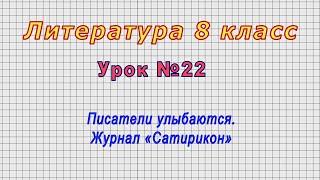 Литература 8 класс Урок 22