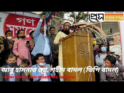 নৌকায় ভোট দিতে নিষেধ করলেন আ'লীগ নেতা || ভিপি বাদল
