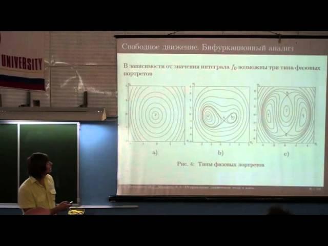 Мамаев И.С. Управление движением тела в идеальной жидкости при наличии циркуляции вокруг тела