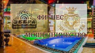 Фитнес клуб «ЗЕБРА НОВАХОВО» + «ЗОЛОТОЙ ЛЕВ» = МОШЕННИЧЕСТВО!