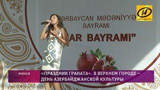 День азербайджанской культуры в Минске