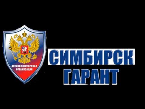 Симбирск- Гарант Мировое соглашение после суда с ОАО Сбербанк