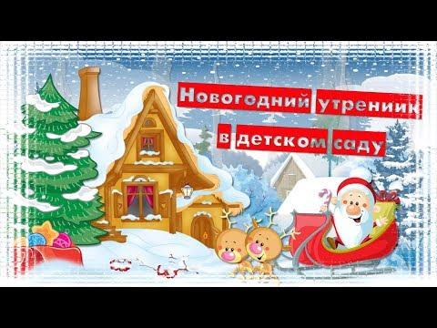 """Проект ProShow Producer """"Новогодний праздник в детском саду"""""""