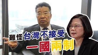 難怪台灣不接受一國兩制 2019-01-04 《熊出沒注意》