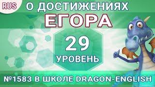 🎓 Егор lvl 29 – о достижениях в школе Dragon-English [№1583]