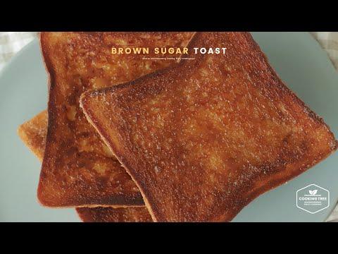 흑당 마약 토스트 만들기 : Brown Sugar Toast Recipe | Cooking tree