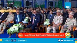 """السيسي لـ رئيس الشركة الوطنية للزراعات المحمية """": إنت بتقبض كام يا محمد """"ويرد"""""""