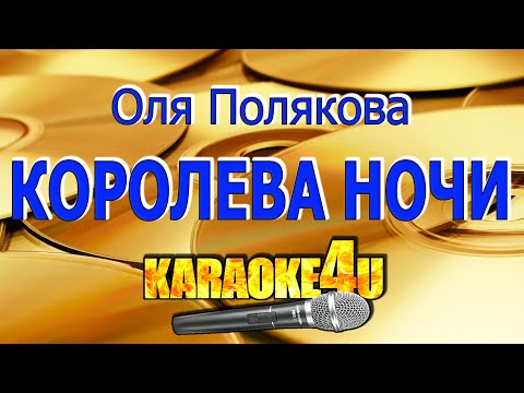 Оля Полякова | Королева ночи | Караоке (Кавер минус)