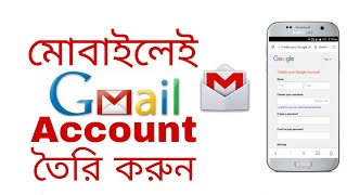 How To Create a Gmail Account in Mobile Bangla||Gmail account kivabe khulbo|Google mail