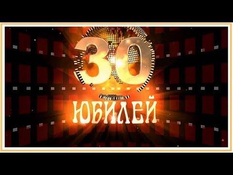 Поздравляем с юбилеем 30 лет!!!