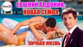 Евгений Алдонин: новая семья. Личная жизнь бывшего мужа Юлии Началовой