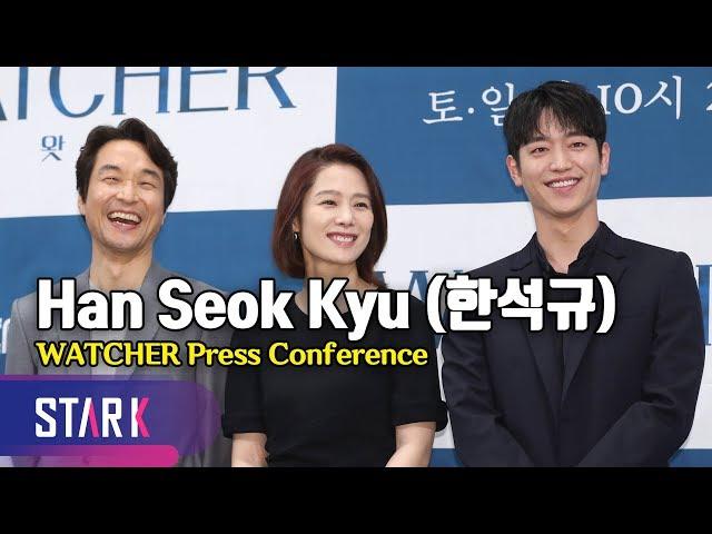 Han Seok Kyu, WATCHER Press Conference (횡설수설(?) 한석규, 결국