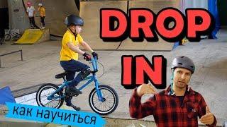 КАК ВПРЫГИВАТЬ В КВОТЕР | HOW-TO DROP IN