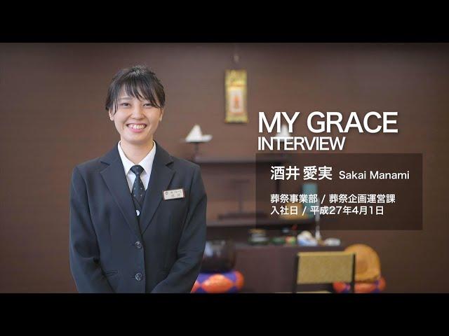 先輩社員インタビュー②【株式会社グレース】