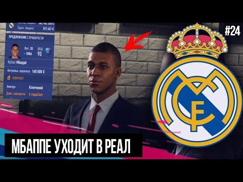 FIFA 19   Карьера тренера за Реал Мадрид [#24]   МБАППЕ В РЕАЛЕ? КТО НУЖЕН РЕАЛУ? НОВЫЕ ТРАНСФЕРЫ