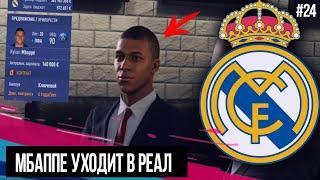 FIFA 19 | Карьера тренера за Реал Мадрид [#24] | МБАППЕ В РЕАЛЕ? КТО НУЖЕН РЕАЛУ? НОВЫЕ ТРАНСФЕРЫ