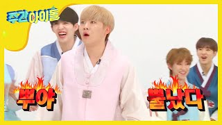 (Weekly Idol EP.342) SEUNG KWAN Showed Proper Motion In 21 Years [세븐틴 승관 제기차기 똥발 탈출]