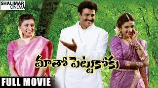 Maato Pettukoku Telugu Full Length Movie    Balakrishna, Roja, Rambha