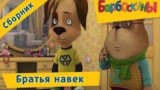 Братья навек 🤝 Барбоскины 🐶 Сборник мультфильмов 2018